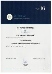 Сертификат TCSAG